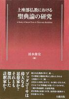 上座部仏教における聖典論の研究