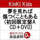 夢を見れば傷つくこともある (初回限定盤A CD+DVD) [ KinKi Kids ] - 楽天ブックス
