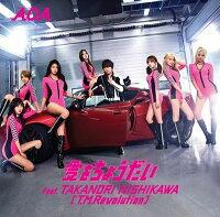 愛をちょうだい feat.TAKANORI NISHIKAWA(T.M.Revolution) (初回限定盤A CD+DVD)