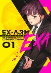 EX-ARM EXA エクスアーム エクサ 1 (ヤングジャンプコミックス) [ 古味 慎也 ]