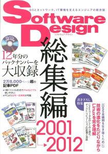【送料無料】Software Design総集編(2001〜2012)