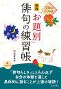 楽天ブックスで買える「30日のドリル式 実践「お題別」俳句の練習帳 [ 神野 紗希 ]」の画像です。価格は1,350円になります。