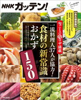 NHKガッテン!旬ごとの得ワザ満載 一流料理人37人が協力!「食材の新常識」おかず150