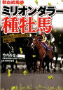 新血統馬券ミリオンダラー種牡馬 種牡馬は、レースレベルで変貌する! [ 竹内裕也 ]