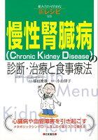 【バーゲン本】慢性腎臓病(CKD)の診断・治療と食事療法ー組み合わせ自由な新レシピ付き