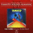 【送料無料】【CD新作5倍対象商品】ETERNAL EDITION YAMATO SOUND ALMANAC 1978-4「不滅の宇宙...