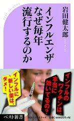 「インフルエンザなぜ毎年流行するのか」岩田健太郎