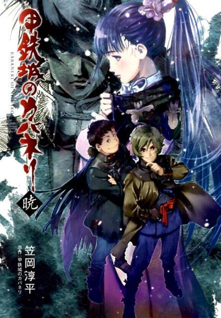 日本の小説, 著者名・か行  Mag-Garden novels