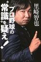 """プロ野球の""""常識""""を疑え! [ 里崎智也 ]"""