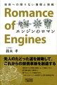 エンジンのロマン改訂新版
