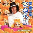 吉幾三のおもちゃ箱〜スペシャル [ 吉幾三 ]