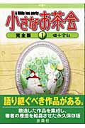 【送料無料】小さなお茶会完全版(第1巻)