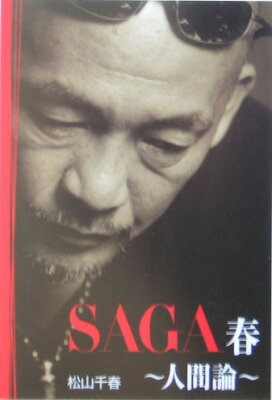 【送料無料】Saga(第1巻(春)) [ 松山千春 ]