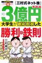 3億円大学生が徹底指導した勝利の鉄則