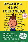 【送料無料】海外経験ゼロ。それでもTOEIC 900点改訂版 [ 宮下裕介 ]