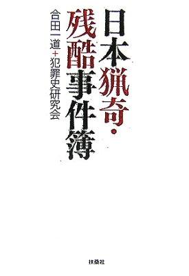 【楽天ブックスならいつでも送料無料】日本猟奇・残酷事件簿 [ 合田一道 ]