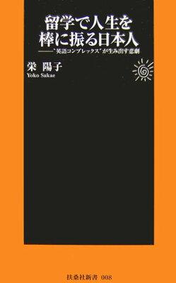 【送料無料】留学で人生を棒に振る日本人