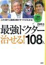 【送料無料】最強ドクター治せる!108人(心臓病編(心臓血管外科・循環器)