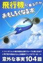 【送料無料】飛行機に乗るのがおもしろくなる本