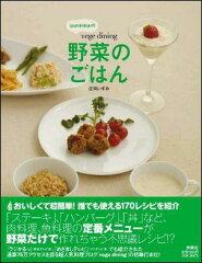 【送料無料】Izumimirunの「vege dining野菜のごはん」