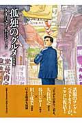 【送料無料】孤独のグルメ新装版