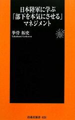 【送料無料】日本陸軍に学ぶ「部下を本気にさせる」マネジメント