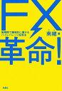 【送料無料】FX革命!
