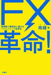 【送料無料】FX革命! [ 南緒 ]