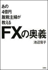 【送料無料】あの4億円脱税主婦が教えるFXの奥義