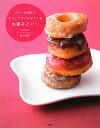 【送料無料】バタ-を使わずオリ-ブオイルでつくるお菓子とパン