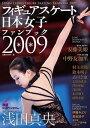 フィギュアスケート日本女子ファンブック(2009)