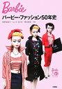 バービー・ファッション50年史