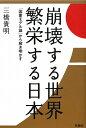 【送料無料】崩壊する世界繁栄する日本 [ 三橋貴明 ]