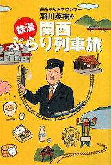 【送料無料】鉄ちゃんアナウンサー羽川英樹の「鉄漫」関西ぶらり列車旅