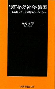 """【送料無料】""""超""""格差社会・韓国 [ 九鬼太郎 ]"""