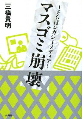 【送料無料】マスゴミ崩壊