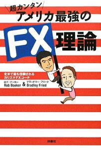【送料無料】超カンタンアメリカ最強のFX理論