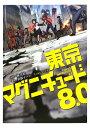 【送料無料】東京マグニチュード8.0