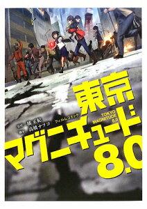 東京マグニチュード8.0