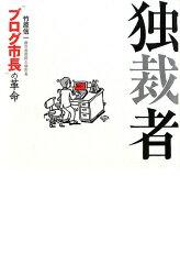 """【送料無料】独裁者""""ブログ市長""""の革命"""