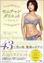 【ダイエットジャンル商品ポイント3倍】【入荷予約】 モムチャンダイエットプレミアム