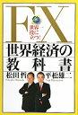 【送料無料】FX世界経済の教科書