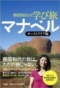 勝間和代の学び旅 マナベル オーストラリア編