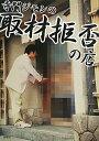 【送料無料】【新春_ポイント2倍】寺門ジモンの取材拒否の店 [ 寺門ジモン ]