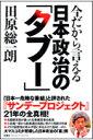 【送料無料】今だから言える日本政治の「タブー」