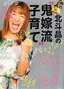 """【送料無料】北斗晶の""""鬼嫁流""""子育て"""