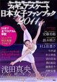 フィギュアスケート日本女子ファンブック(2011)