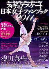 【送料無料】フィギュアスケート日本女子ファンブック(2011)