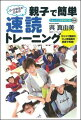 小・中学生のための親子で簡単速読トレーニング