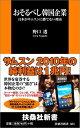 【送料無料】おそるべし韓国企業